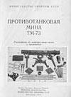 Противотанковая мина ТМ-73. Руководство по материальной части и  применению