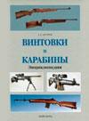 Винтовки и карабины. Энциклопедия