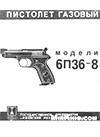 Пистолет газовый модели 6П36-8. Паспорт