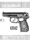 Газовый пистолет 6П42. Паспорт