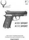 A101 Sport, A111 Sport. Пистолет пневматический газобаллонный  калибра 4,5 мм. Паспорт