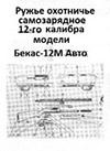 Ружье охотничье самозарядное калибра 12-го калибра модели Бекас-12 М  Авто. Паспорт