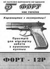 Форт-12Р. Устройство для отстрела патронов с резиновыми пулями.  Руководство по эксплуатации