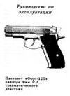 Пистолет Форт-12Т калибра 9 мм Р.А. травматического действия. Руководство по эксплуатации