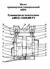 Жилет транспортный универсальный 6Ш92. Руководство по эксплуатации
