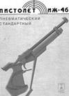 Пистолет ИЖ-46 пневматический стандартный. Паспорт
