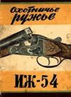 Охотничье ружье ИЖ-54. Памятка по устройству и обращению