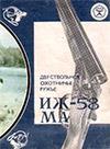 Двуствольное охотничье ружье ИЖ-58МА. Паспорт