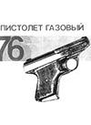 Пистолет газовый ИЖ-76. Паспорт
