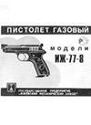 Пистолет газовый ИЖ-77-8. Паспорт