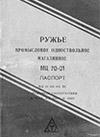 Ружье промысловое одноствольное магазинное МЦ 20-01. Паспорт