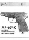 МР-654К пистолет пневматический газобаллонный. Паспорт