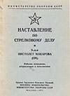 Наставление по стрелковому делу. 9-мм пистолет Макарова (ПМ)