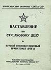 Наставление по стрелковому делу. Ручной противотанковый гранатомет (РПГ-2)