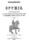 Оружие. Руководство к истории, описанию и изображению ручного  оружия с древнейших времен до начала XIX века