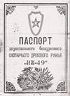 Паспорт двухствольного бескуркового охотничьего дробового ружья  ИЖ-49
