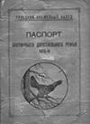 Паспорт охотничьего двуствольного ружья МЦ-9