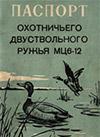 Паспорт охотничьего двуствольного ружья МЦ6-12
