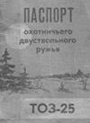 Паспорт охотничьего двуствольного ружья ТОЗ-25