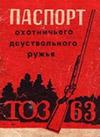Паспорт охотничьего двуствольного ружья ТОЗ-63