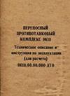 Переносной противотанковый комплекс 9К111. Техническое описание и  инструкция по эксплуатации (для расчета)