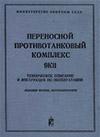 Переносной противотанковый комплекс 9К11. Техническое описание и инструкция по эксплуатации
