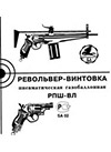 Револьвер-винтовка пневматическая газобаллонная РПШ-ВЛ. Паспорт