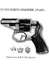 Револьвер газовый Ратник 13х45 с возможностью применения патронов с  резиновой пулей. Паспорт
