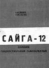 Сайга-12 карабин гладкоствольный самозарядный. Паспорт