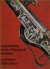 Старинное огнестрельное оружие в собрании Эрмитажа. Европа и Северная Америка