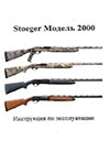 Stoeger Модель 2000. Инструкция по эксплуатации