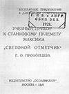 Учебный прибор к станковому пулемету Максима «Световой отметчик» Г.  О. Прокопцева