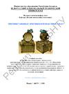 Противотанковая противобортовая мина ТМ-83. Учебное пособие