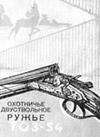 Охотничье двуствольное ружье ТОЗ-54. Паспорт