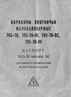 Карабины охотничьи малокалиберные ТОЗ-78, ТОЗ-78-01, ТОЗ-78-02,  ТОЗ-78-03. Паспорт