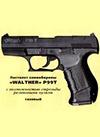 Пистолет самообороны Walther P99T. С возможностью стрельбы резиновыми пулями, газовый. Паспорт