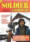 Солдат удачи № 1 (1) – 1994