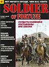 Солдат удачи № 10 (2) – 1994