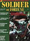 Солдат удачи № 11 (3) – 1994
