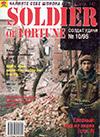 Солдат удачи № 10 (13) – 1995