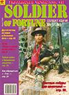 Солдат удачи № 11 (14) – 1995