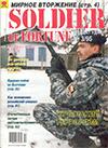 Солдат удачи № 3 (6) – 1995