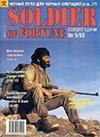 Солдат удачи № 5 (8) – 1995