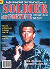 Солдат удачи № 6 (9) – 1995