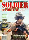 Солдат удачи № 7 (10) – 1995