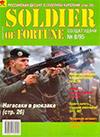 Солдат удачи № 8 (11) – 1995