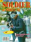 Солдат удачи № 10 (25) – 1996