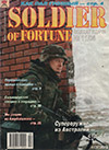 Солдат удачи № 11 (26) – 1996