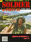 Солдат удачи № 2 (17) – 1996