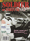 Солдат удачи № 7 (22) – 1996